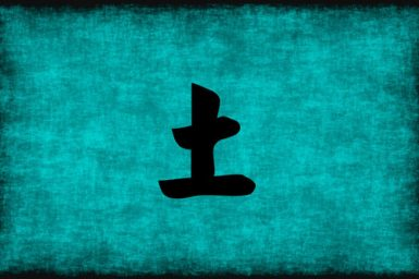 Earth element Chinese character